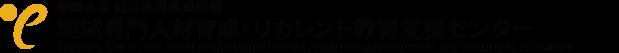 愛媛大学社会連携推進機構 地域専門人材育成・リカレント教育支援センター
